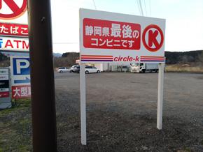 静岡県最後のコンビニ