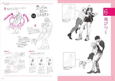 Bl作家注目 男子同士の抱擁や密着シーンを描いたblポーズデッサン集