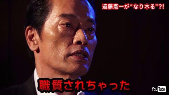 遠藤憲一 ベビー・グルート