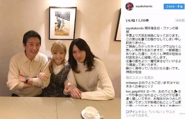 神田沙也加 結婚