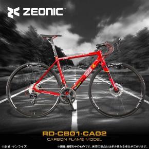 ジオニック シャア専用 ロードバイク ガンダム