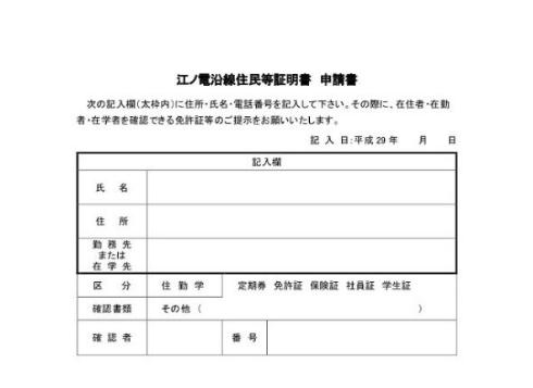 江ノ電 ゴールデンウィーク 混雑 解消 社会実験
