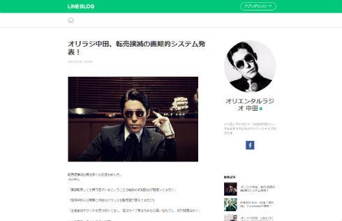 中田敦彦さんのブログ
