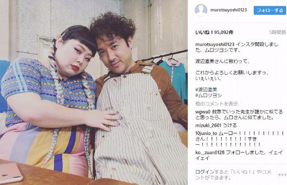 ムロツヨシ Instagram