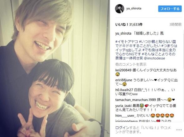 城田優とイモトアヤコの「結婚しました」風写真
