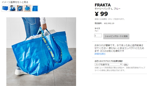 高級ブランドバッグ(26万円)がイケアのあのバッグ(99円)にそっくりだと話題 イケア「うちのは汚れたらホースで洗えます!」