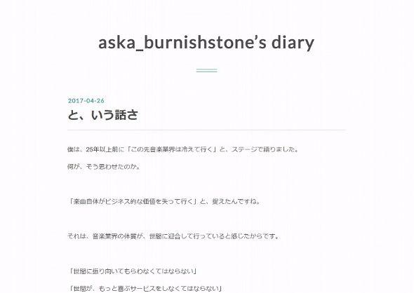 ASKA ブログ