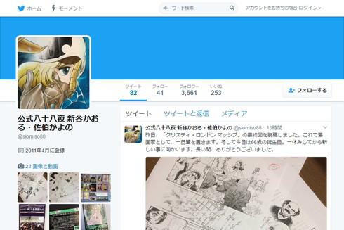 「エリア88」の漫画家・新谷かおるが一時休筆宣言