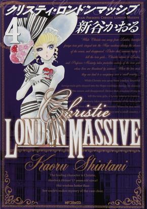 新谷さんが最終回を書き上げ休筆を宣言した「クリスティ・ロンドンマッシブ」