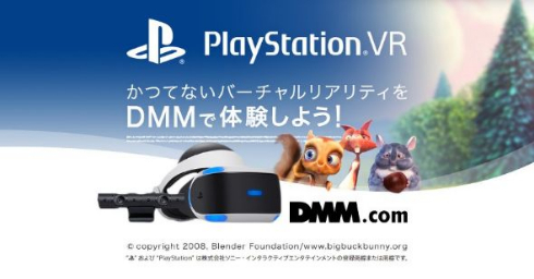 DMM VR 動画 PlayStation VR 対応