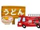 消防車で「うどん店立ち寄り」は是か非か、論争呼ぶ 総務省消防庁は「特に指導行っていない」