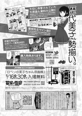 日ペンの美子ちゃん原画展