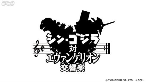 「シン・ゴジラ対エヴァンゲリオン交響楽コンサート」がBSプレミアムで放送 数々の名曲をフルオーケストラで