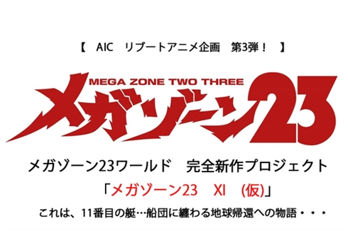 伝説のOVA「メガゾーン23」のリバイバルプロジェクトが始動 新作クラウドファンディングやリメイク版が発表