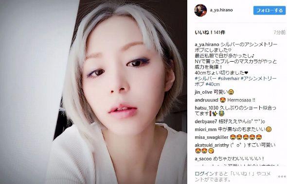 平野綾 銀髪
