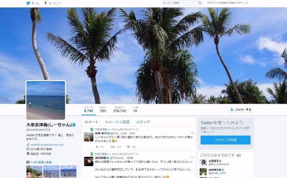 大家志津香 Twitter