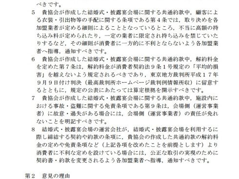 京都消費者契約ネットワーク意見書
