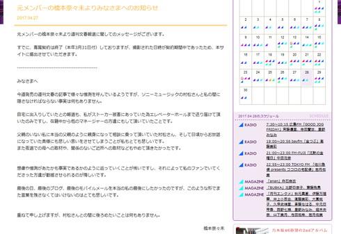 元乃木坂46・橋本奈々未さんが「週刊文春」の報道内容に反論