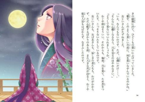 10歳までに読みたい 日本名作 銀河鉄道の夜 カラーイラスト