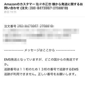 Amazonマーケットプレイス詐欺