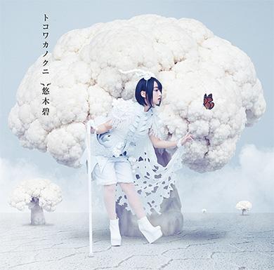 3rdプチアルバム「トコワカノクニ」