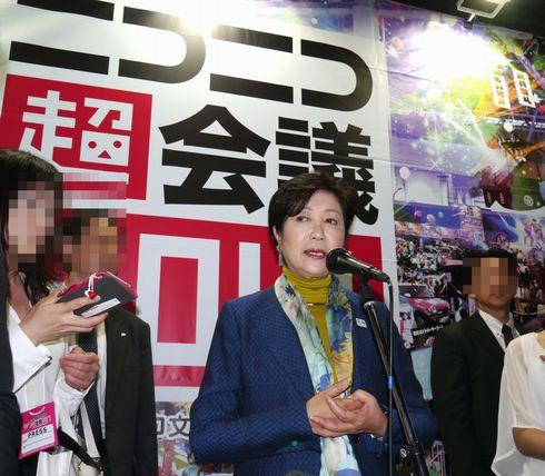 ニコニコ超会議 小池百合子 都知事 東京ビッグサイト