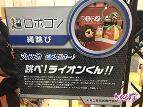 「ロボコン」がニコニコ超会議に初参戦! 輪投げに縄跳びに人間転がし!? さっそく転がされてきた