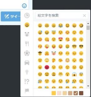Twitter 絵文字 検索