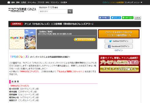 アニメ「けものフレンズ」ニコ生特番『第9回けものフレンズアワー』
