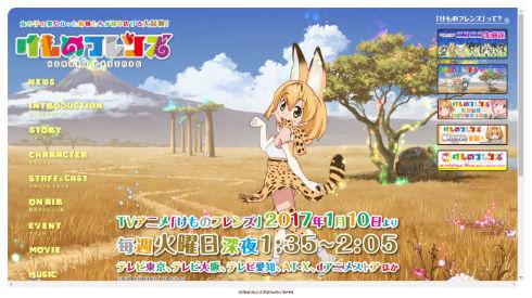 テレビアニメ「けものフレンズ」公式サイト