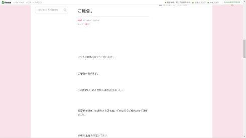 飯田圭織さんのブログ