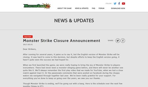 モンスターストライク英語版終了
