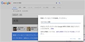 「故人名+死因」で検索すると……Google先生の秘められた機能が話題に