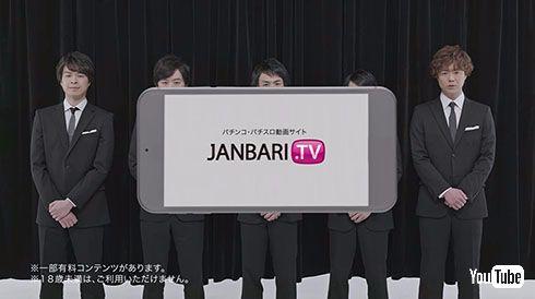 ジャンバリTV