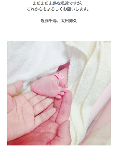出産を報告する近藤さん
