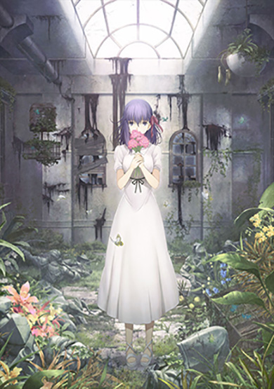 「劇場版 Fate/stay night [Heaven's Feel]I.presage flower」