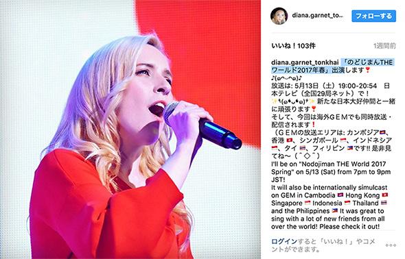 「のどじまんTHEワールド! 2017 春」にも出演予定