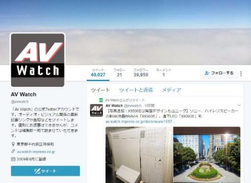 AV Watch トレンド Twitter エロ オーディオビジュアル