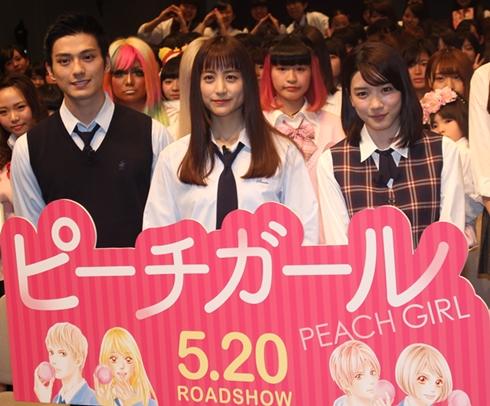 「ピーチガール」公開直前イベント