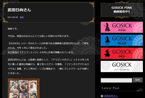 桜庭一樹さんが「GOSICK-ゴシック-」公式ブログで発表