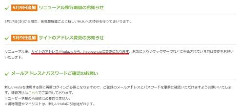 Huluのアドレスがリニューアルで「happyon.jp」に変更へ 利用者から「ダサすぎる」などの批判も - ねとらぼ