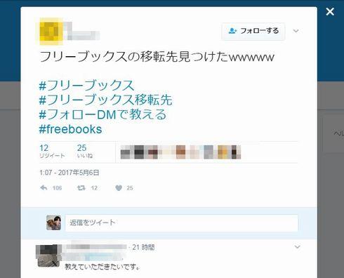 フリーブックス 出版社 連携 詐欺行為