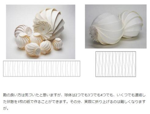球体折り紙