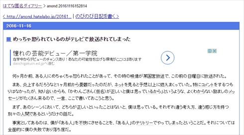 はてな匿名ダイアリー 増田