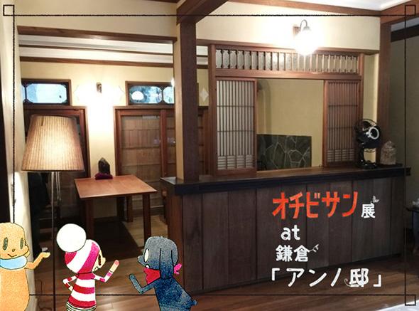 オチビサン展at鎌倉「アンノ邸」