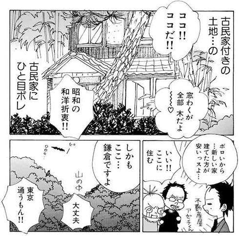 アンノ邸は、鎌倉市にある和洋折衷の古民家