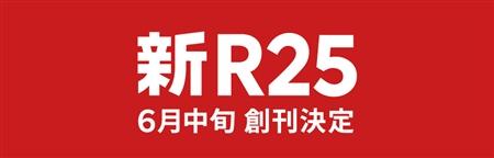 サイバーエージェントが新会社「新R25」を設立 Spotlightとブランド統合し、新たなWebメディアを開始
