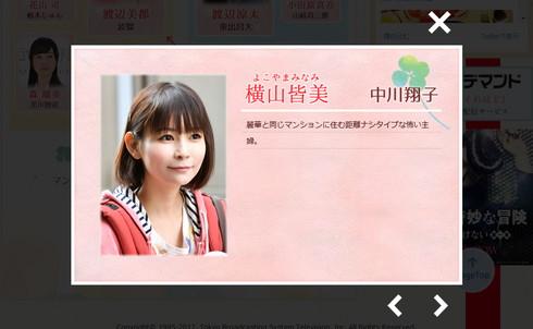 ドラマ「あなたのことはそれほど」中川さんが演じる横山皆笑