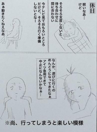 休日あるある 漫画