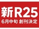 サイバーエージェントが「新R25」を設立 Spotlightとブランド統合し、新たなWebメディアを開始